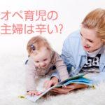 ワンオペ育児の専業主婦って辛いの?辛くならない育児の仕方