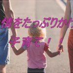 愛情 たっぷりの子育てとは!?心に響いた三つの育児法!!