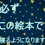 子供の寝かしつけの絵本【4歳児におススメの厳選の2作品】