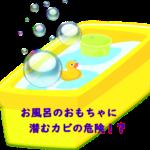 子どものお風呂に欠かせないおもちゃが危ない?カビ対策を!