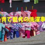 共働き子育ての洗濯!夜干し・昼干しのメリットとデメリット