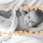 子供の寝かしつけはいつまで?【終わりを決めるのは誰?!】