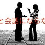 夫と会話にならないのがストレス!!そんな夫への対処法6選