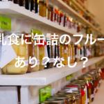 離乳食に缶詰のフルーツは味覚に影響!?気をつけることは?
