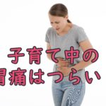 子育て中のストレスは睡眠不足から?!胃痛軽減の裏技伝授!