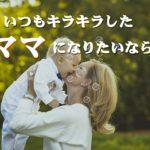 綺麗なママ友に引け目を感じる…自信をつけるポイントは