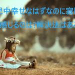育児中幸せなはずなのに寂しいと感じるのは?解決法はある?