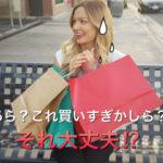 主婦のストレス発散が買い物は危険?依存症になる可能性が!