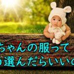 赤ちゃん服のサイズはどう選ぶ?成長の目安が分かれば簡単!