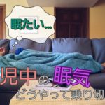 育児中はどうしてこんなに眠いの?つらい眠気を吹っ飛ばそう!